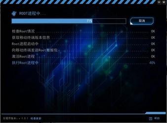 KingRoot PC版 3.4.0-第3张图片-cc下载站
