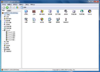 EVEREST硬件检测 中文绿色版-第2张图片-cc下载站