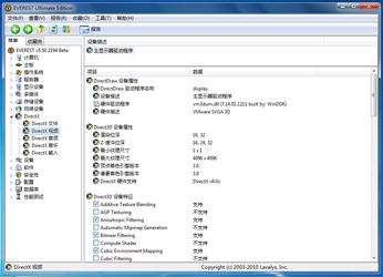 EVEREST硬件检测 中文绿色版-第3张图片-cc下载站