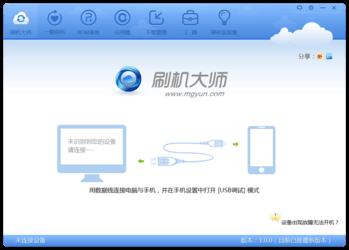 刷机大师 4.1.9-第6张图片-cc下载站