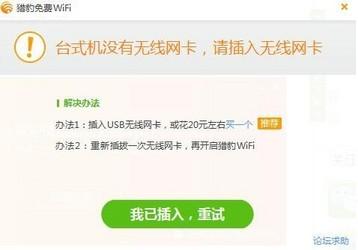 猎豹免费WiFi 5.1-第4张图片-cc下载站