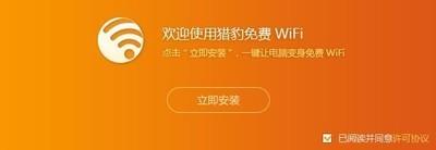 猎豹免费WiFi 5.1-第5张图片-cc下载站