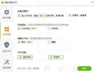 猎豹免费WiFi 5.1-第2张图片-cc下载站