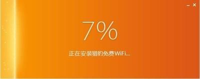 猎豹免费WiFi 5.1-第6张图片-cc下载站