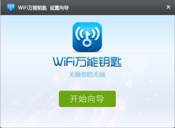wifi万能钥匙电脑版 2.0.8-第3张图片-cc下载站