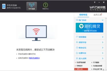 wifi万能钥匙电脑版 2.0.8-第2张图片-cc下载站