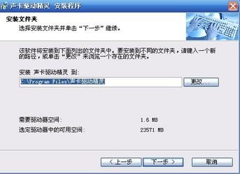 声卡驱动精灵 9.61-第2张图片-cc下载站