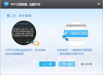 wifi万能钥匙电脑版 2.0.8-第4张图片-cc下载站
