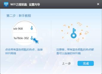 wifi万能钥匙电脑版 2.0.8-第5张图片-cc下载站