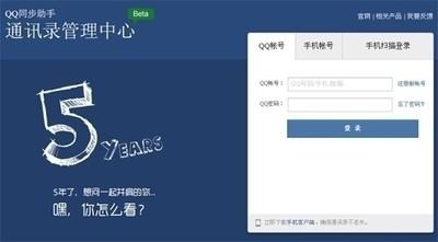 QQ同步助手电脑版-第2张图片-cc下载站