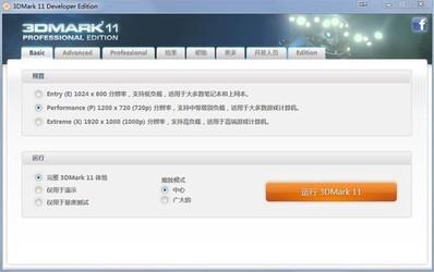 3DMark11 中文版-第2张图片-cc下载站