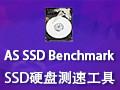 AS SSD Benchmark(固态硬盘测速工具) 2.0.6821