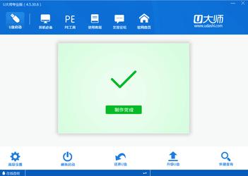 u大师u盘启动盘制作工具专业版 4.5.0-第5张图片-cc下载站