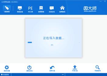 u大师u盘启动盘制作工具专业版 4.5.0-第6张图片-cc下载站