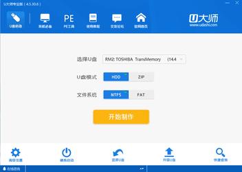 u大师u盘启动盘制作工具专业版 4.5.0-第7张图片-cc下载站