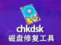 Chkdsk磁盘修复工具 2.1