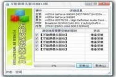 摄像头万能驱动 2011.3-第2张图片-cc下载站