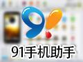 91手机助手通用版 6.10.13