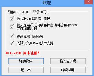 UltraISO软碟通 9.7.2-第3张图片-cc下载站