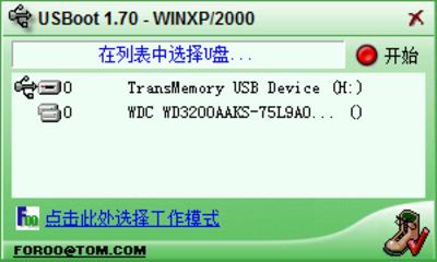 USBoot(U盘引导盘) 1.7-第2张图片-cc下载站