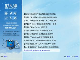 一键u盘装系统 4.2.6-第5张图片-cc下载站