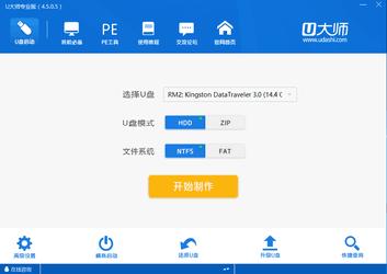 一键u盘装系统 4.2.6-第2张图片-cc下载站