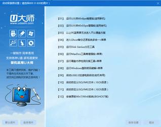 一键u盘装系统 4.2.6-第6张图片-cc下载站