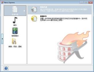 Nero8.0中文破解版-第3张图片-cc下载站