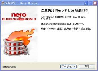 Nero8.0中文破解版-第5张图片-cc下载站