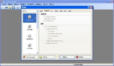 Nero8.0中文破解版-第4张图片-cc下载站