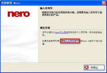 Nero8.0中文破解版-第7张图片-cc下载站