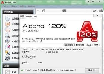 Alcohol 120%(酒精120) 2.1.0-第2张图片-cc下载站