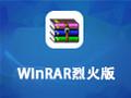 WinRAR烈火版 3.90 Final