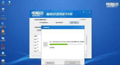 电脑店U盘启动盘制作工具 7.3-第3张图片-cc下载站