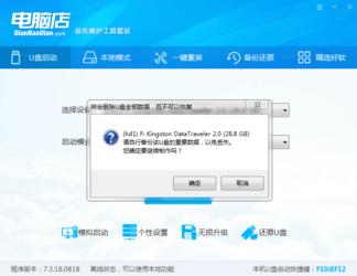 电脑店U盘启动盘制作工具 7.3-第5张图片-cc下载站