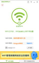 360免费WiFi 5.3.0-第4张图片-cc下载站