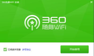 360免费WiFi 5.3.0-第2张图片-cc下载站