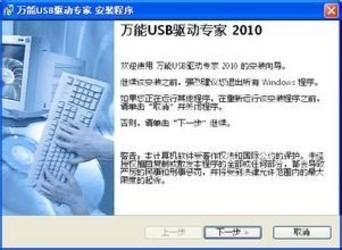 USB万能驱动 2.0-第2张图片-cc下载站
