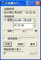 定时关机酷 2.0-第2张图片-cc下载站
