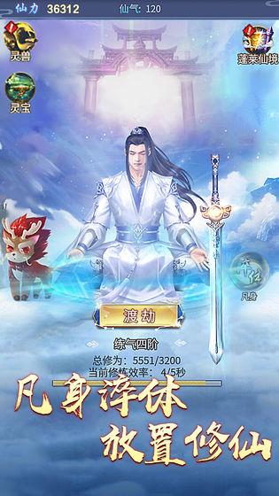 绝世剑神_游戏下载预约