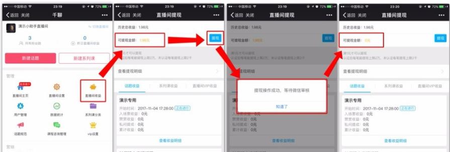 千聊app 3.8.5-第3张图片-cc下载站