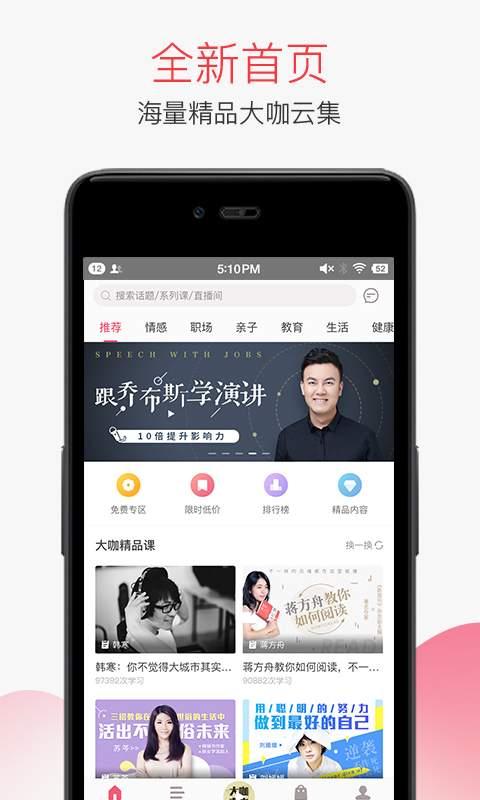 千聊app 3.8.5-第2张图片-cc下载站