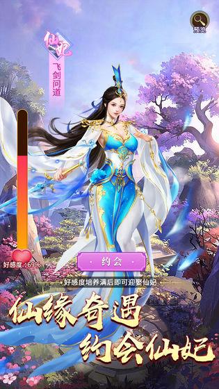 绝世剑神_游戏下载预约-第4张图片-cc下载站