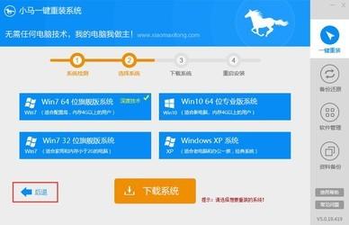 小马一键重装系统 5.0.19-第2张图片-cc下载站