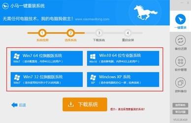 小马一键重装系统 5.0.19-第5张图片-cc下载站