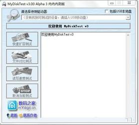 MyDiskTest(U盘扩容检测) 3.0-第2张图片-cc下载站