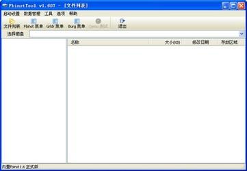 FbinstTool万能U盘制作工具 1.607绿色版-第2张图片-cc下载站