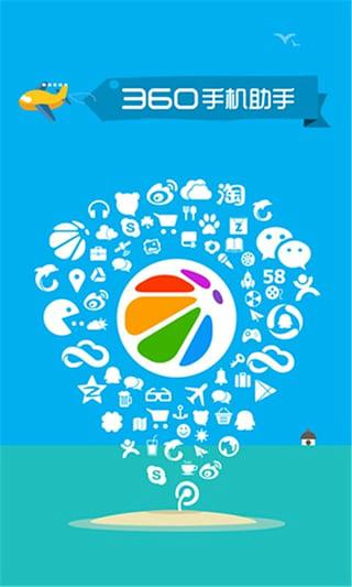 360手机助手 5.1.13-第2张图片-cc下载站