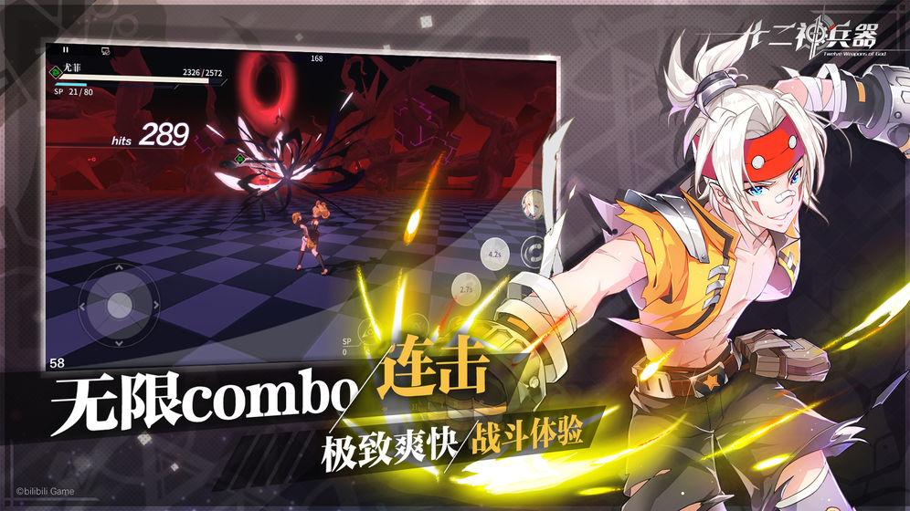 十二神兵器_游戏下载预约-第3张图片-cc下载站
