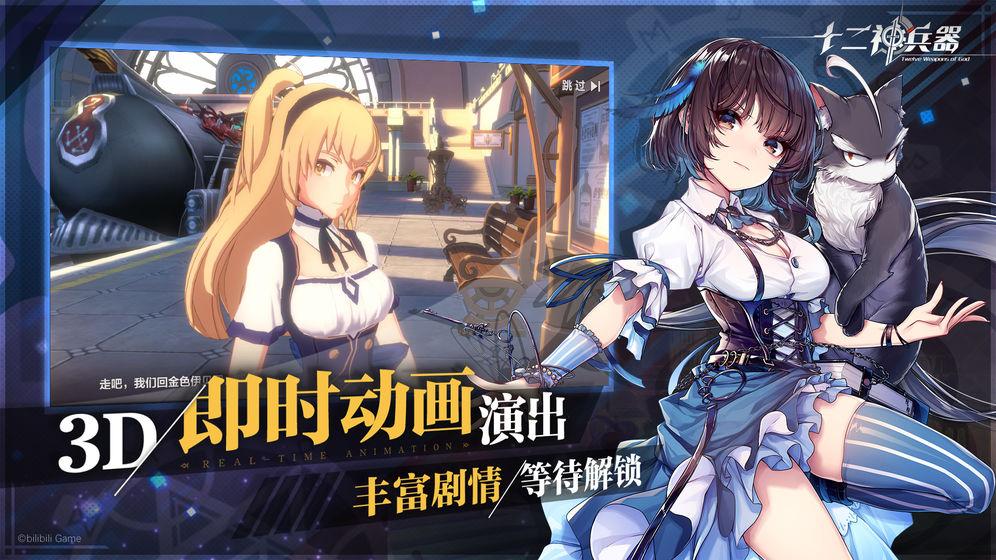 十二神兵器_游戏下载预约-第4张图片-cc下载站